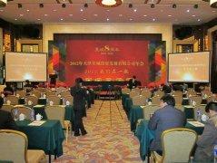 内蒙古年会策划案例