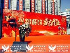内蒙古庆典策划案例